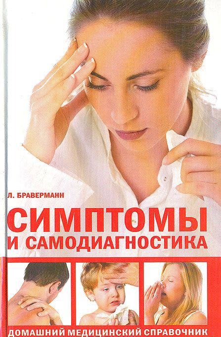 Самодиагностика здоровья