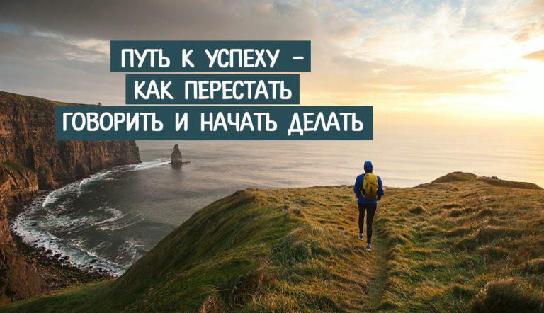 Успех - это движение