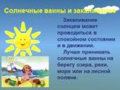 Солнечные процедуры и закаливание