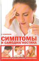 Книга по самодиагностике