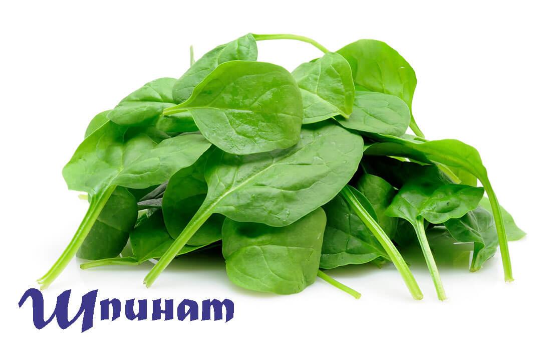 шпинат полезен для здоровья