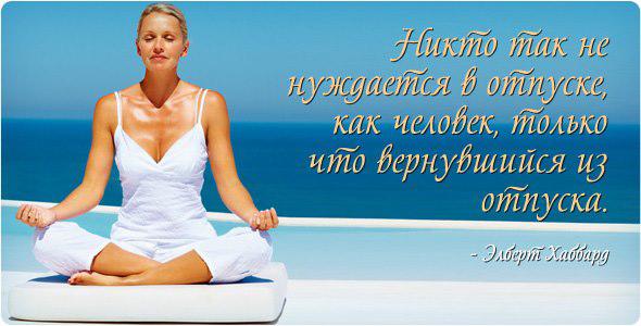 Здоровье и отпуск